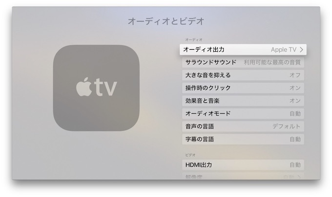 Apple TV 4Kで4K, HDR, Dolby Visionをチェックする方法