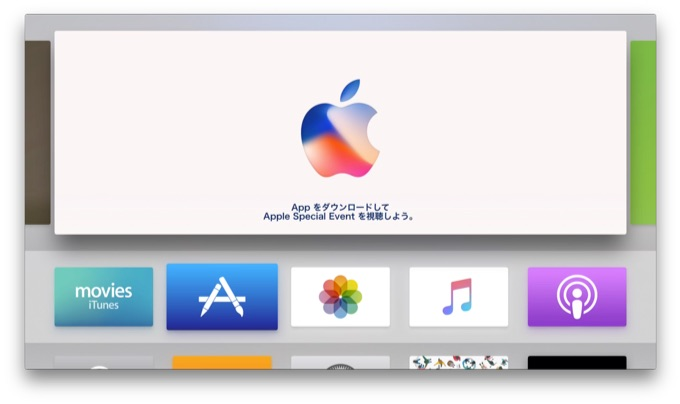 Apple TVのApple Special Eventライブストリーミング配信