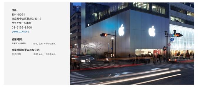 2017年09月22日 Apple Store銀座