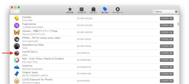 購入済みに移動したmacOS 10.12 Sierra
