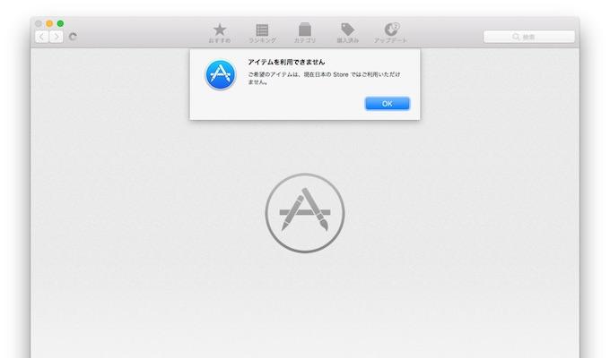配布が終了したmacOS 10.12 Sierra