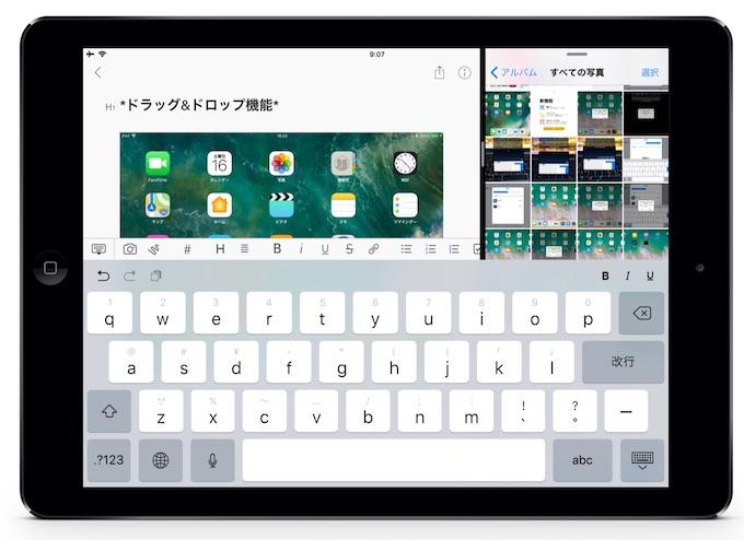 BearアプリがiOS 11のドラッグ&ドロップ機能に対応