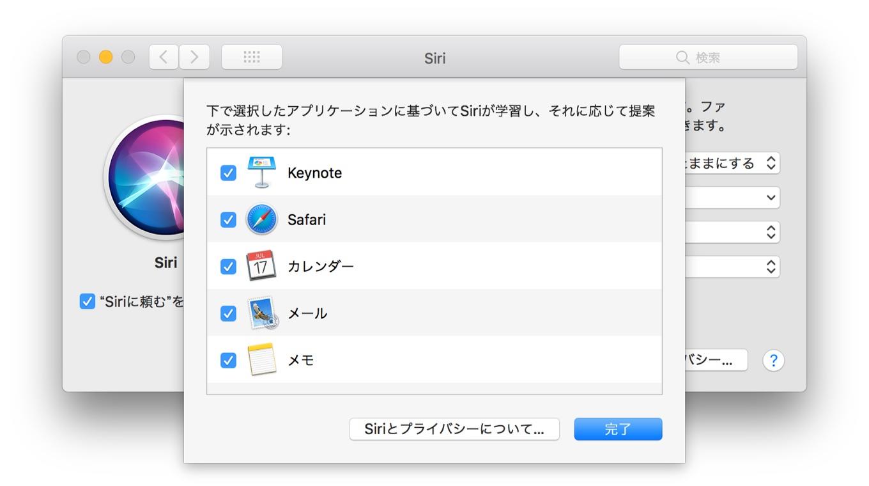 Siriが学習するアプリ