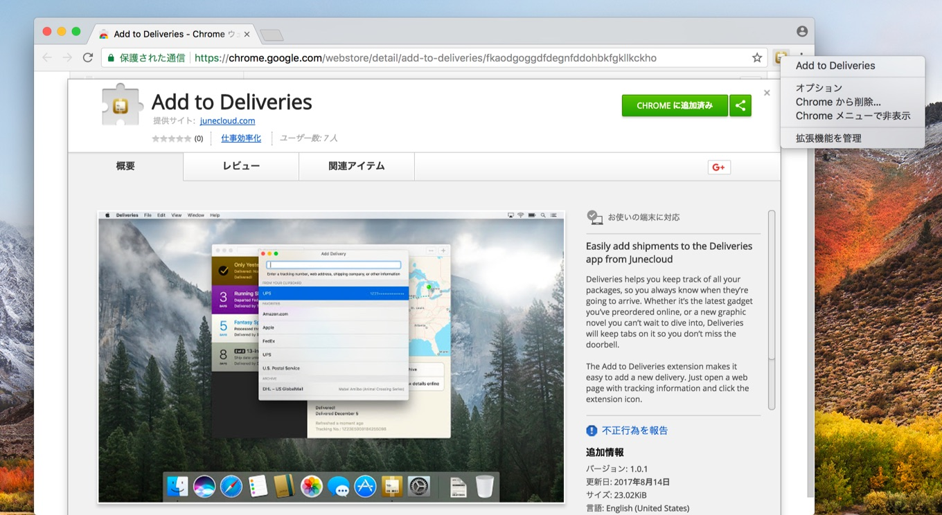 Deliveries for MacのGoogle Chrome機能拡張