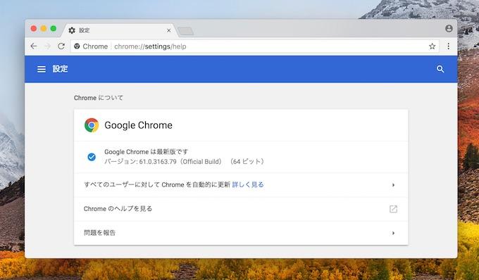 Google Chrome v61 for Macのスクリーンショット