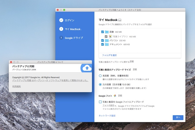Google Driveのバックアップと同期アプリがAPFSをサポート