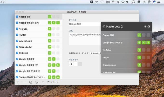 macOS用検索ユーティリティ「Haste beta 2」のスクリーンショット