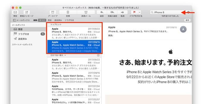 High Sierraのメールアプリに追加されたトップヒット