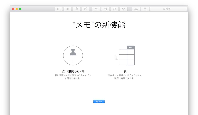 macOS 10.13 High Sierraのメモアプリの新機能