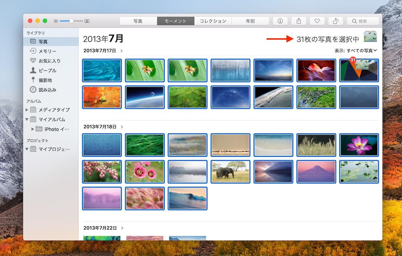 High Sierraの写真アプリのセレクトカウンター