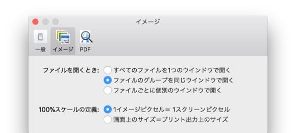 プレビューアプリのタブ設定