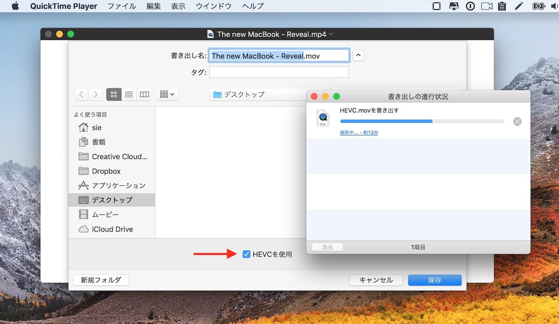 QuickTime PlayerがHEVCでの書出しをサポート