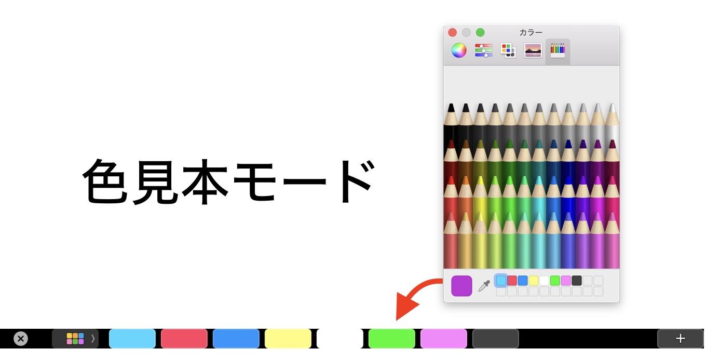 High Sierra Touch Barの色見本モード