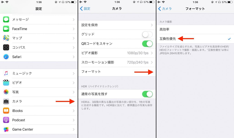 iOS 11のカメラアプリでJPEGとH.264を使う