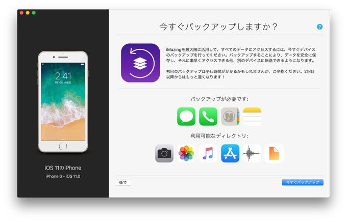 iMazingを利用したiOSアプリのバックアップ方法 (1)