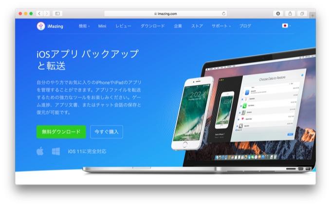 iMazingを利用したiOSアプリのバックアップ方法 (2)