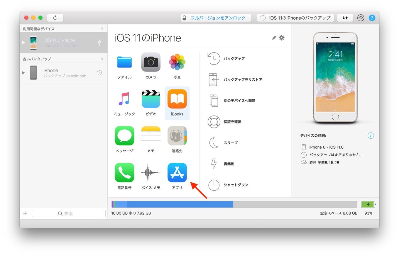 iMazingを利用したiOSアプリのバックアップ方法 (3)
