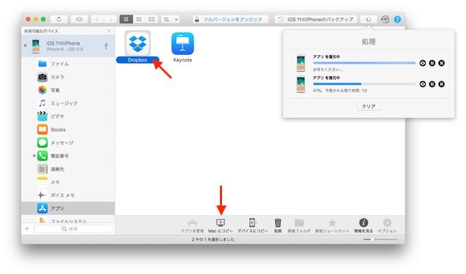 iMazingを利用したiOSアプリのバックアップ方法 (4)