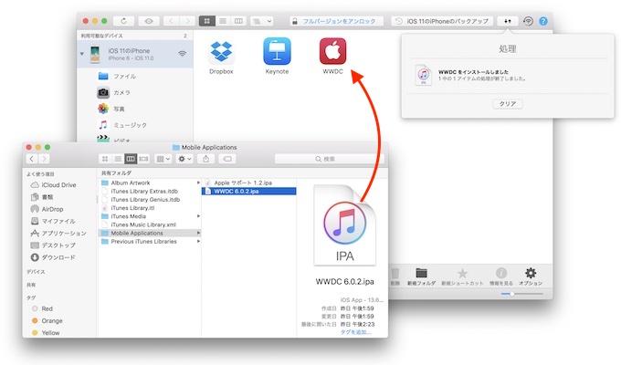 iMazingを利用したiOSアプリのバックアップ方法 (5)