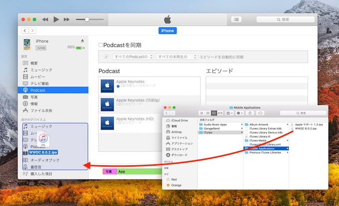iTunes v12.7で古いipaファイルをインストールする方法