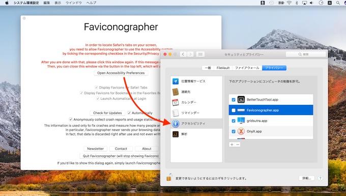 Faviconographerの使い方