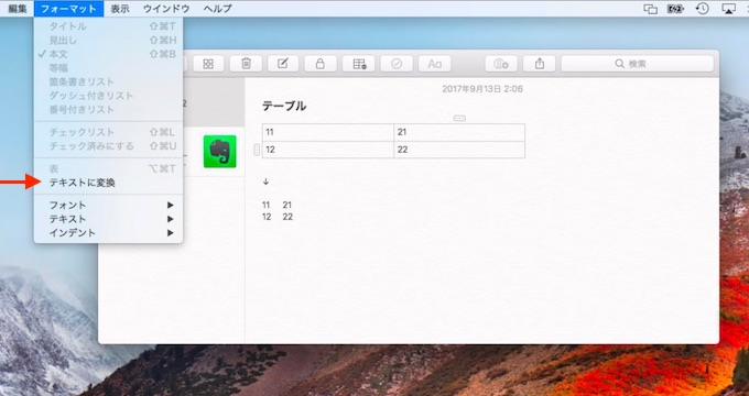 macOS 10.13 High Sierraのメモアプリでテーブルをテキストに変換する