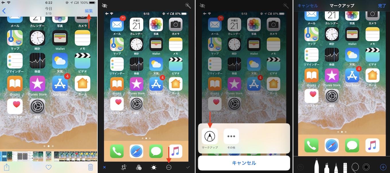 iOS 11のマークアップの使い方