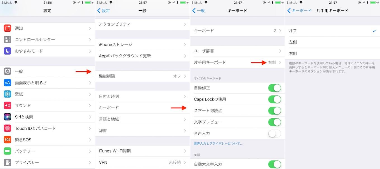 iOS 11の片手用キーボード設定