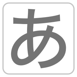 日本語のアイコン