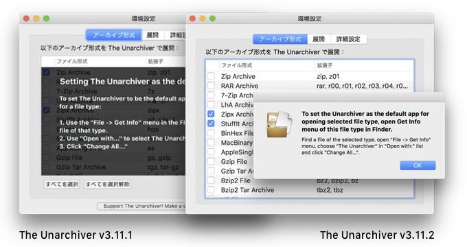 常に圧縮ファイルをThe Unarchiverで開く方法