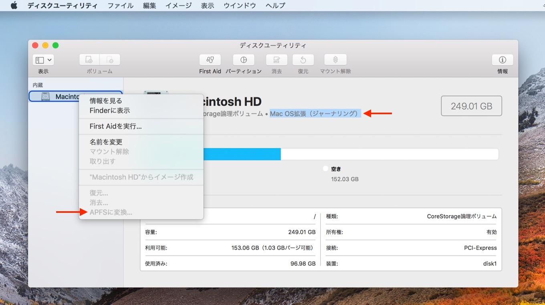 HFS+のままHigh SierraへアップグレードしたMac