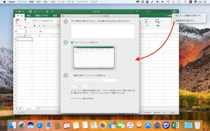 Microsoft Office 2016 for Macのフィードバック機能