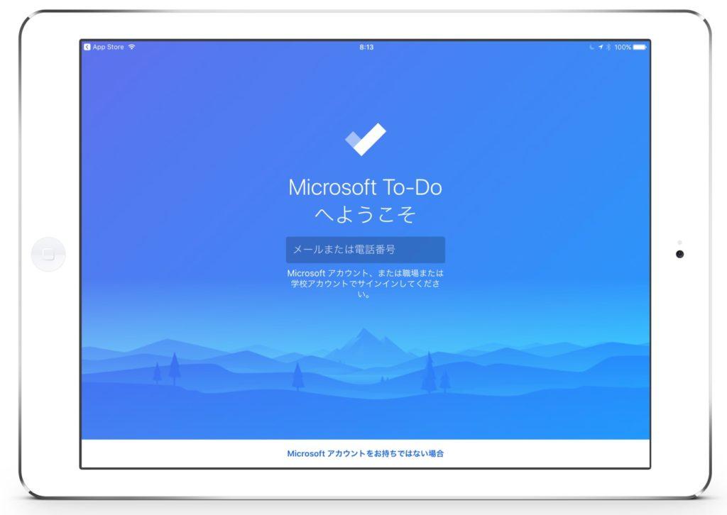 iPadをサポートしたMicrosoft To-Do