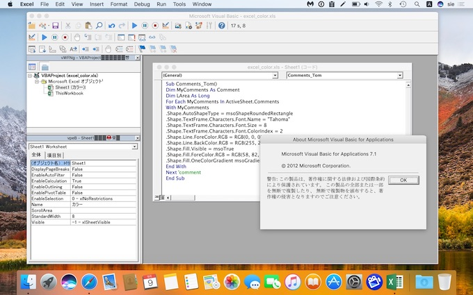 Microsoft Visual BasicがOffice for Mac 2016に復活