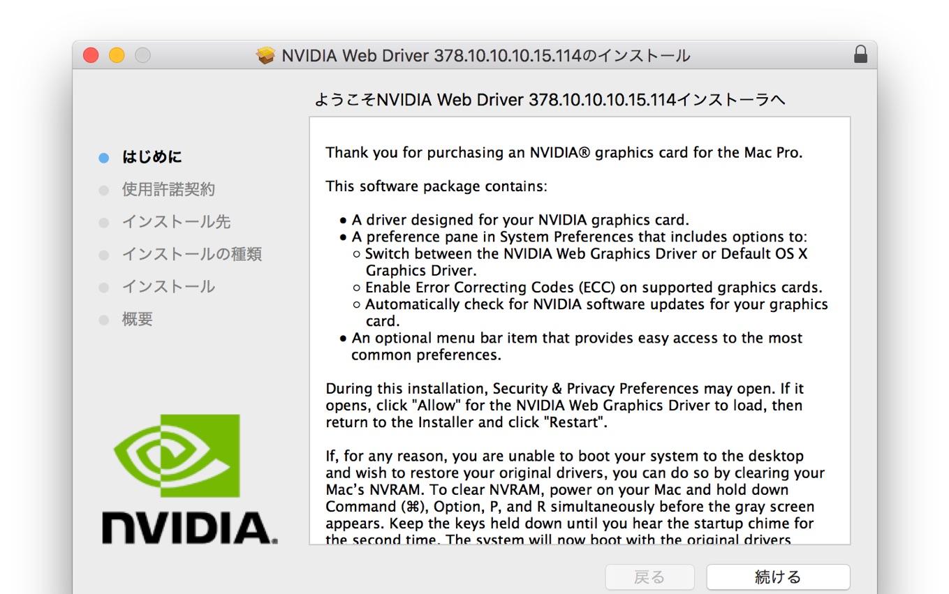 macOS 10.13 High SierraをサポートしたNVIDIAのWebドライバ