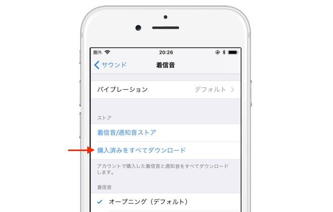 iOS 11での着信音の再ダウンロード方法