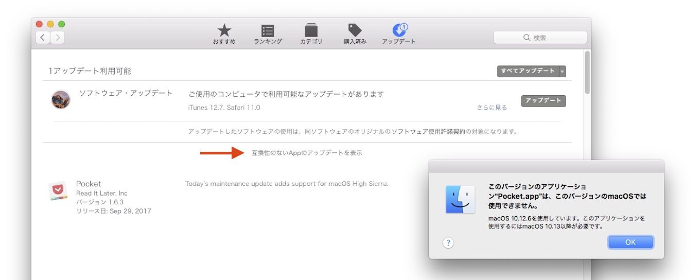 最新のPocket for MacはHigh Sierra以上