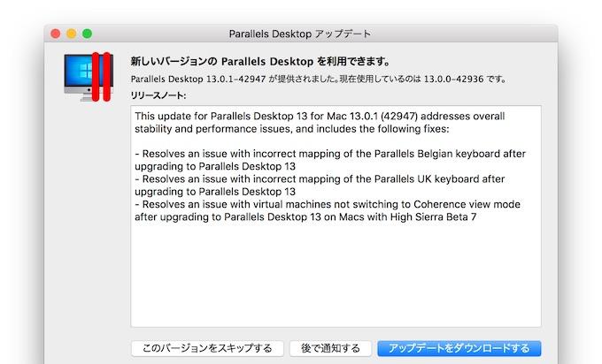 Parallels Desktop 13 for Mac 13.0.1 Hotfix 1