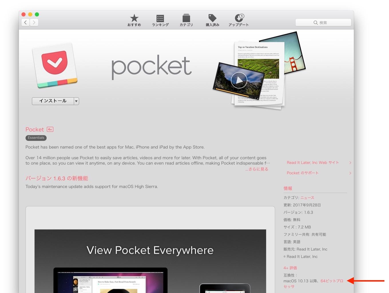 macOS 10.13以降の対応となったPocket