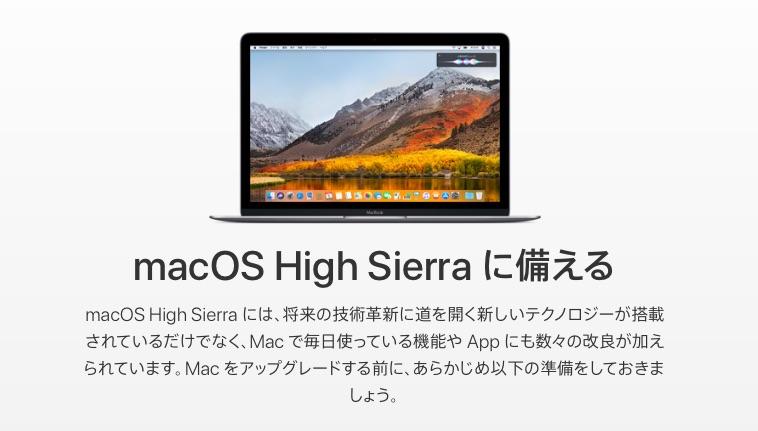 Prepare-macOS-10-13-High-Sierra