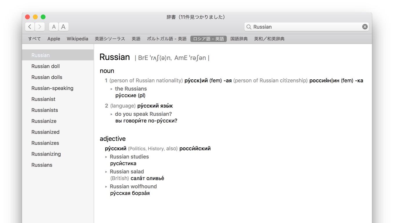 ロシア語-英語辞書