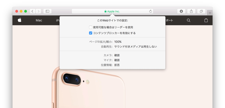 Safari 11がリリース