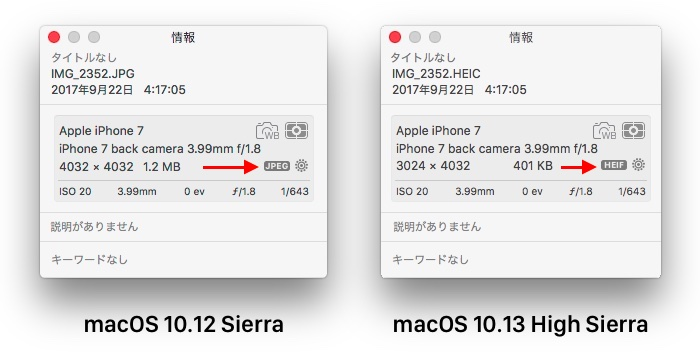 SierraとHigh Sierraの写真アプリでHEIFを表示したところ
