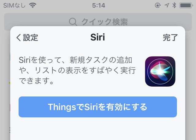 Things v3.2でSiriをサポート