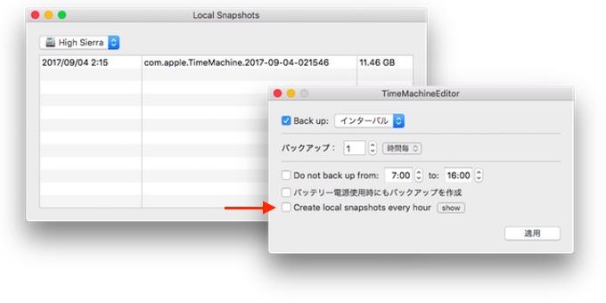 APFSのローカルスナップショットをサポートしたTimeMachineEditor