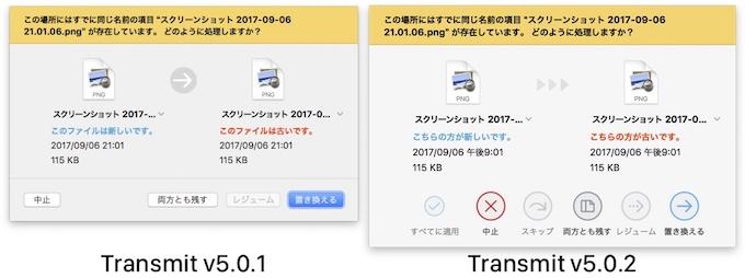 Transmit v5.0.2ダイアログ