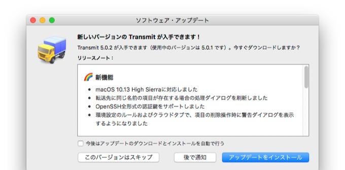 Transmit v5.0.2のリリースノート