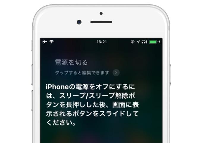 Siriで電源を切る