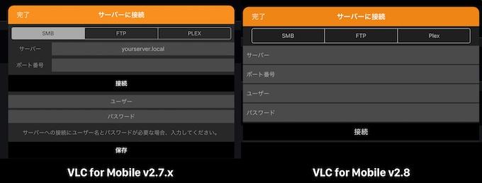 VLC for iOS v2.8の新しいログインウィンドウ