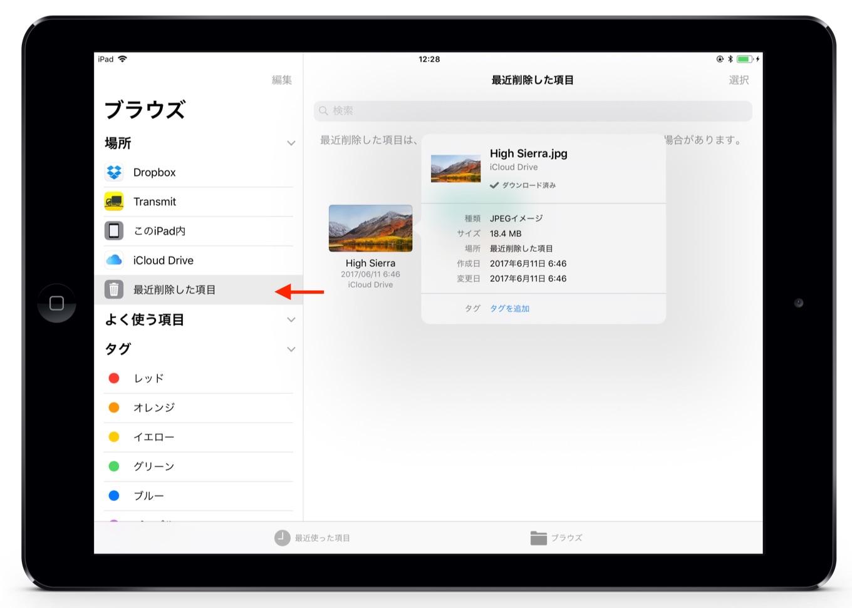 iOS 11のファイルアプリの「最近削除した項目」